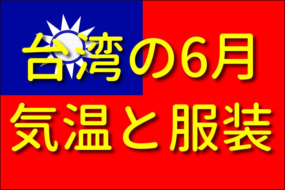 台湾の6月の気温と服装