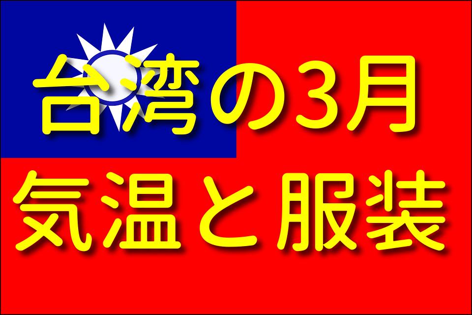 台湾の3月の気温と服装