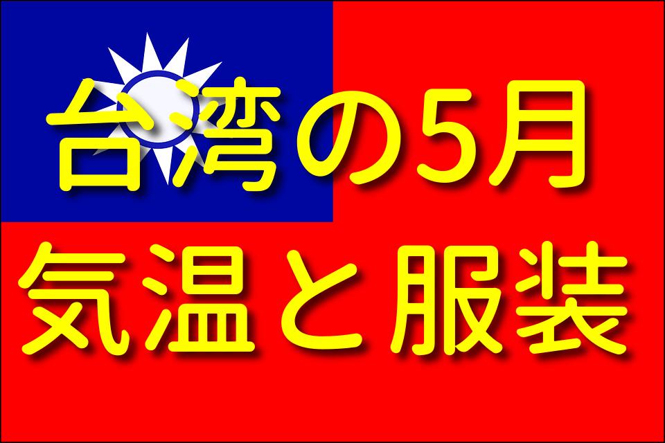 台湾の5月の気温と服装