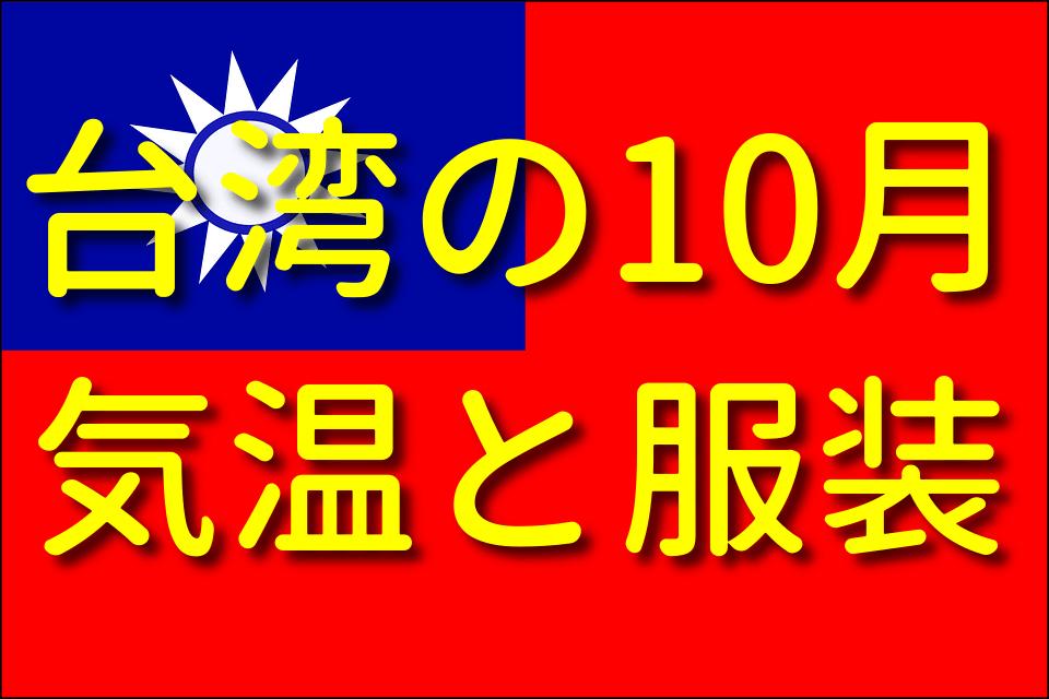 台湾の10月の気温と服装