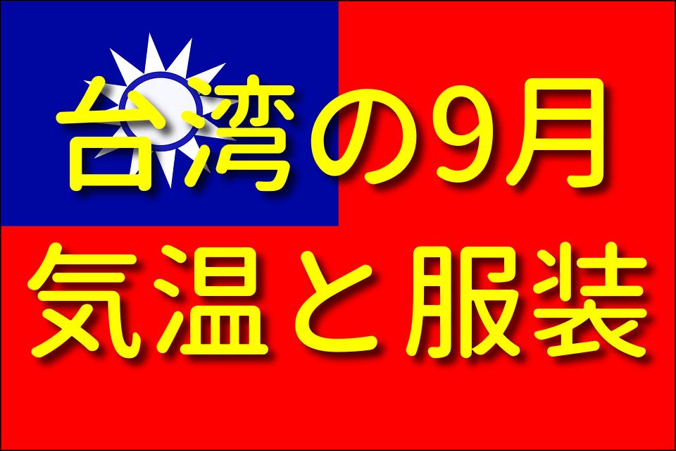 台湾の9月の気温と服装
