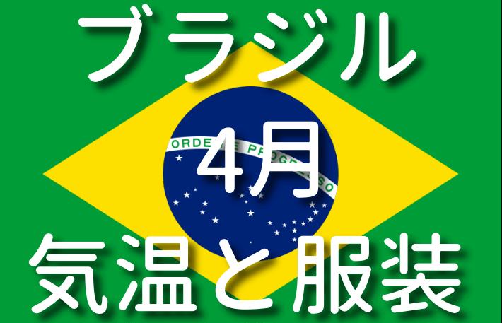 ブラジルの4月の気温と服装