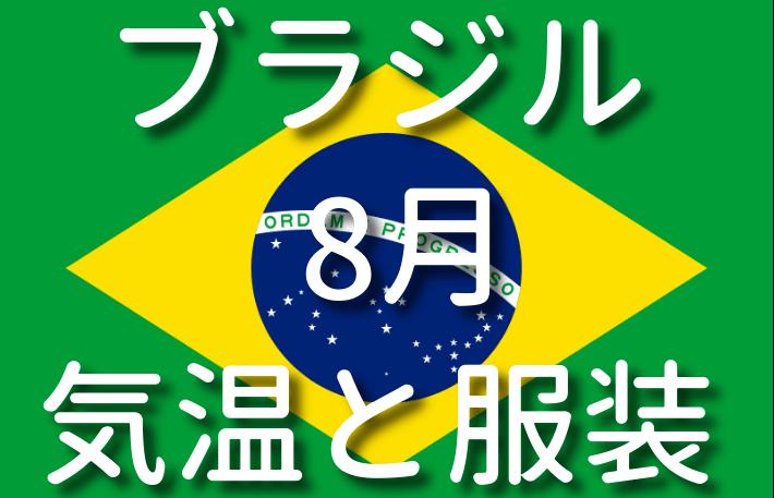 ブラジルの8月の気温と服装
