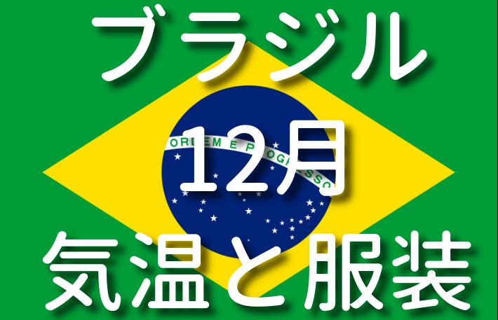 ブラジルの12月の気温と服装