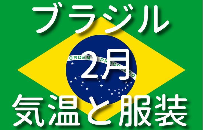 ブラジルの2月の気温と服装