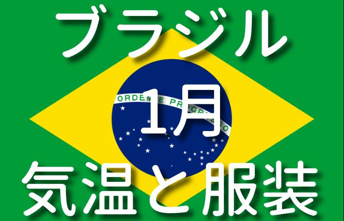 ブラジルの1月の気温と服装