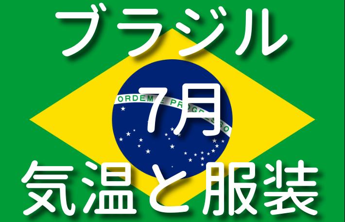 ブラジルの7月の気温と服装