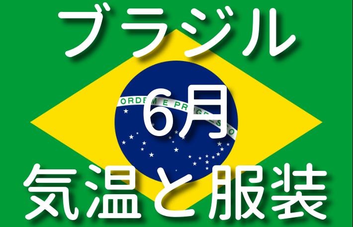ブラジルの6月の気温と服装