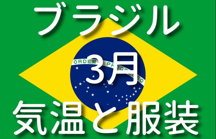 ブラジルの3月の気温と服装