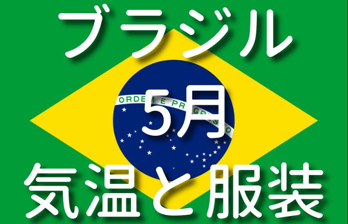ブラジルの5月の気温と服装