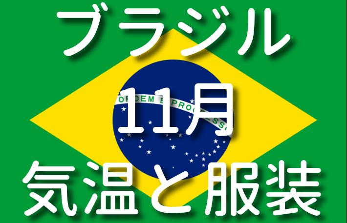 ブラジルの11月の気温と服装
