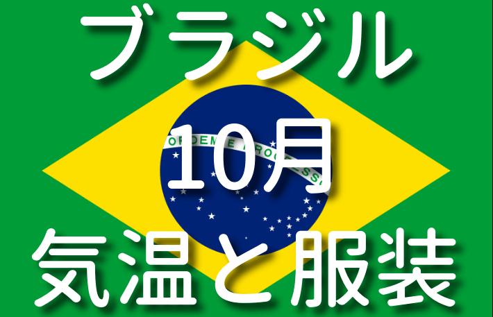 ブラジルの10月の気温と服装