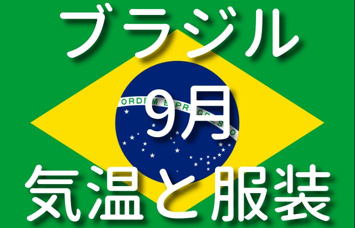 ブラジルの9月の気温と服装