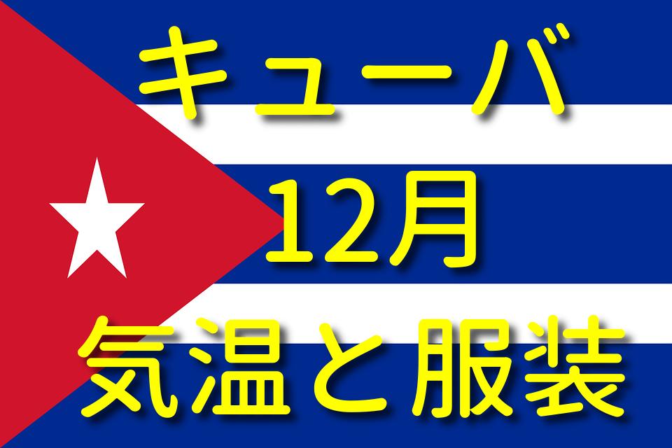 キューバの12月の気温と服装