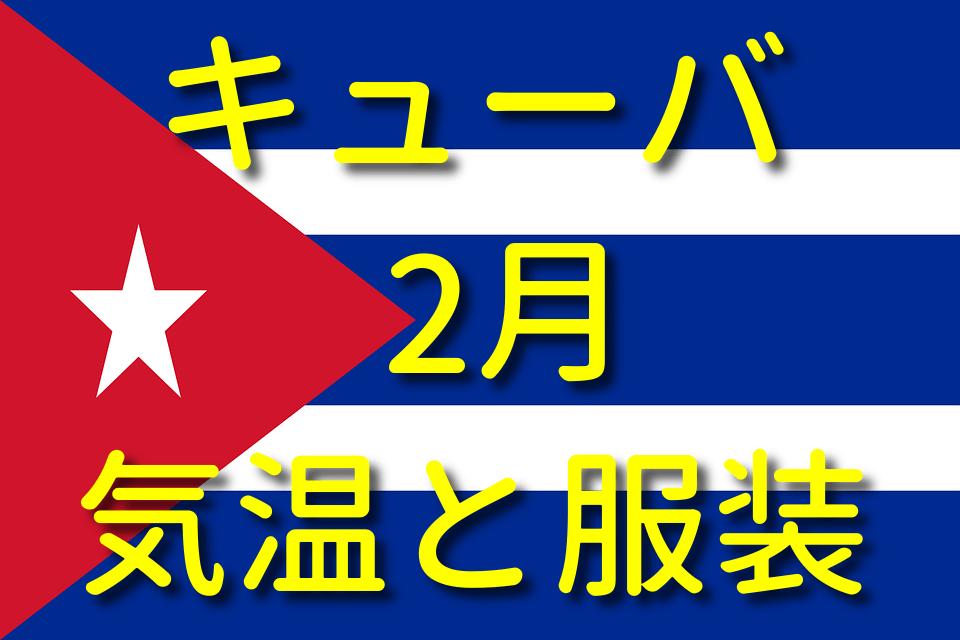 キューバの2月の気温と服装