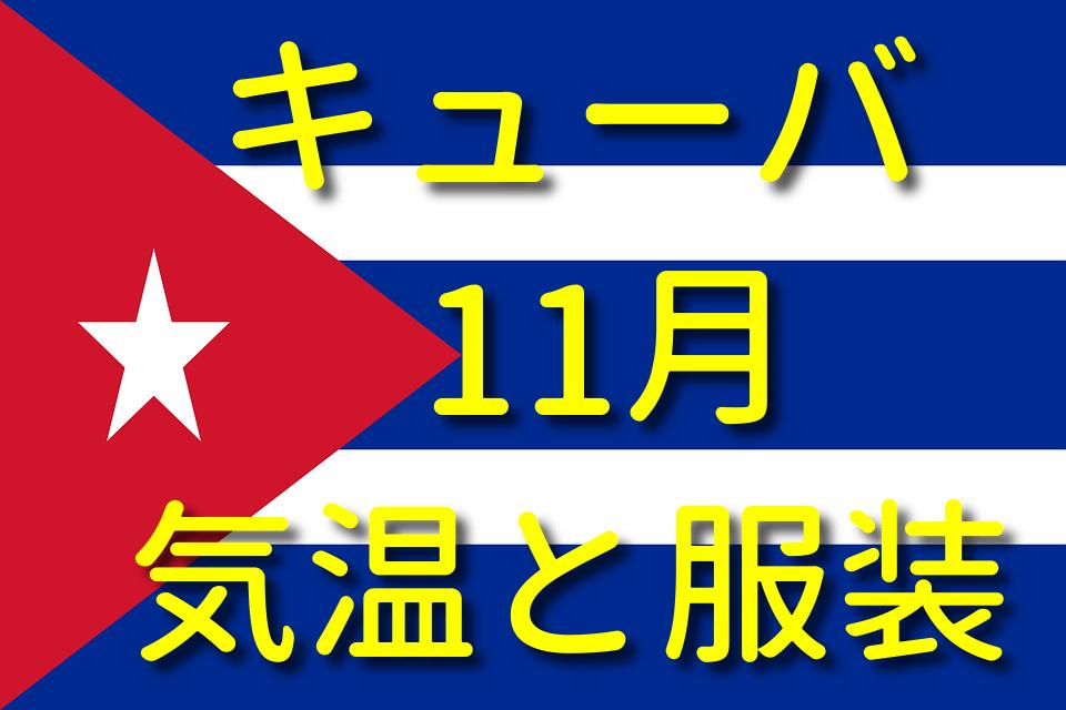 キューバの11月の気温と服装