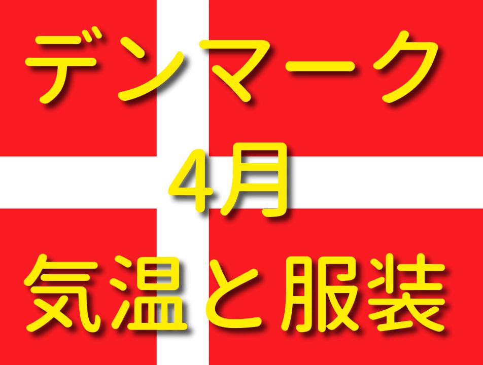 デンマークの4月の気温と服装