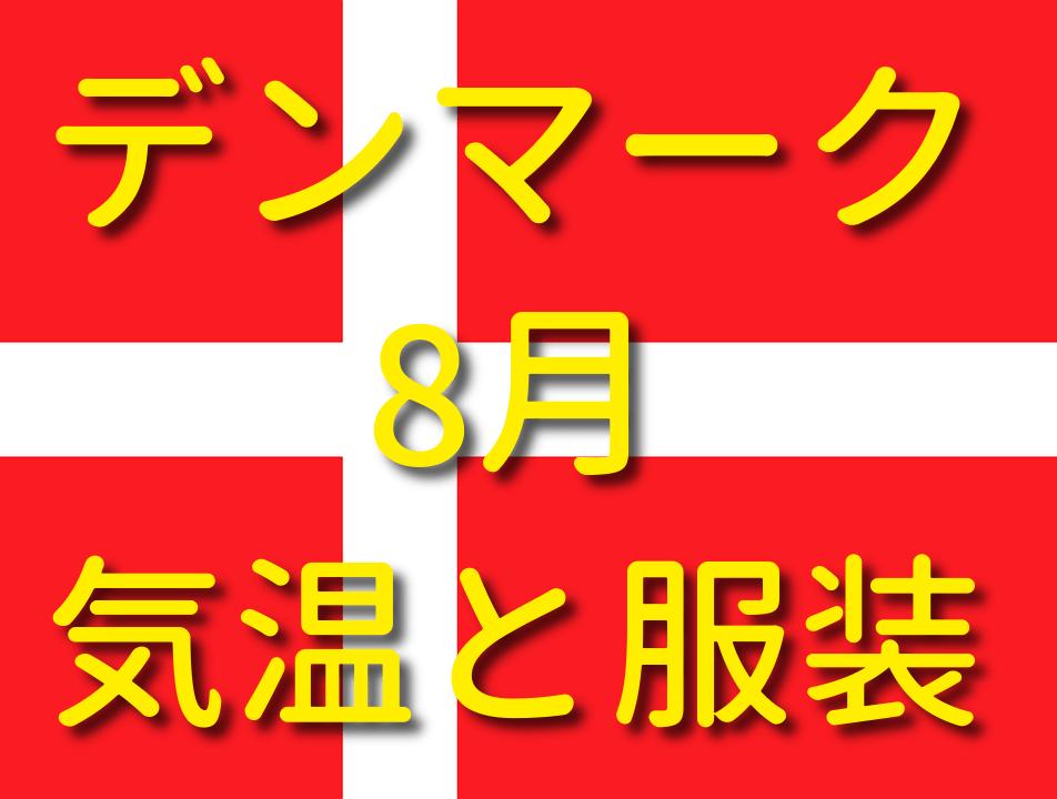 デンマークの8月の気温と服装