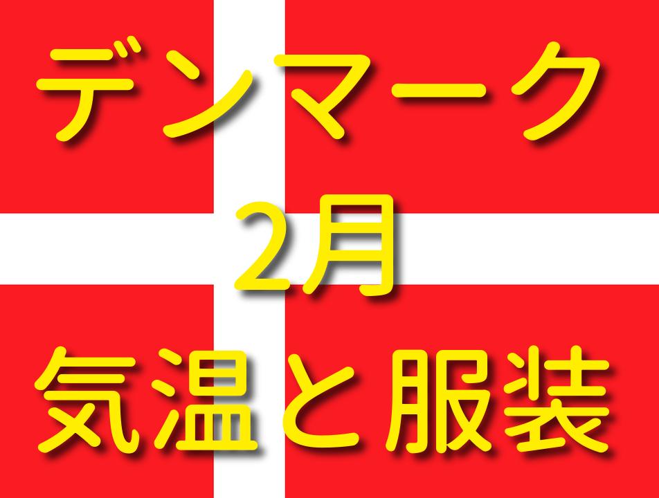 デンマークの2月の気温と服装