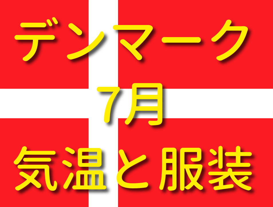 デンマークの7月の気温と服装