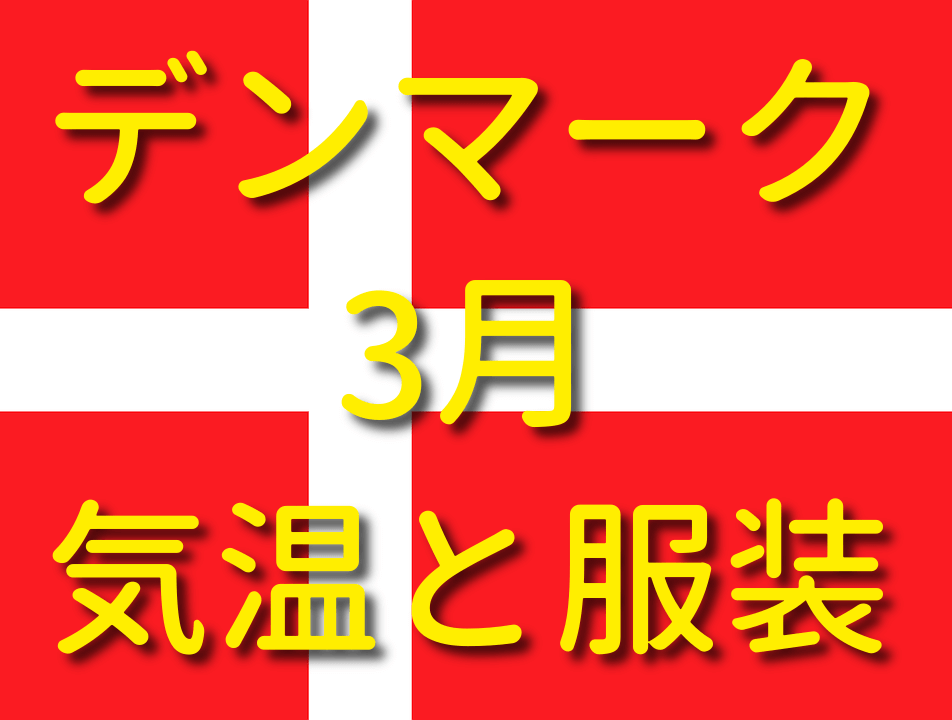 デンマークの3月の気温と服装