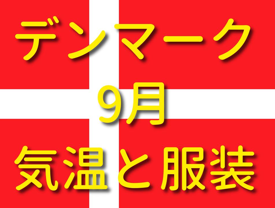デンマークの9月の気温と服装