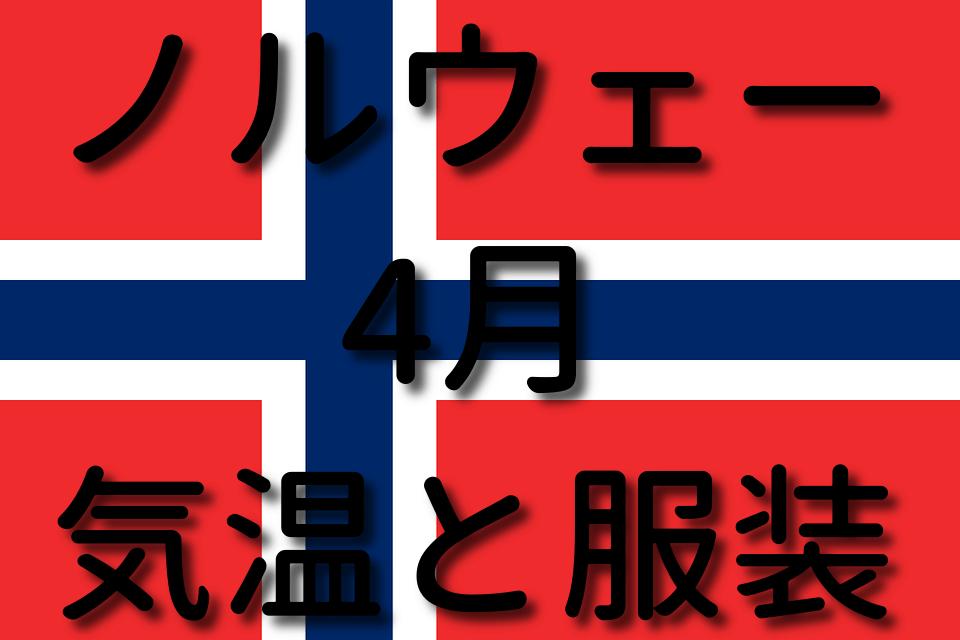 ノルウェーの4月の気温と服装
