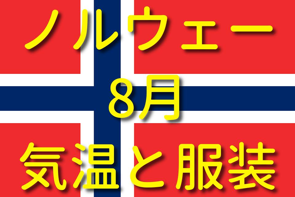 ノルウェーの8月の気温と服装