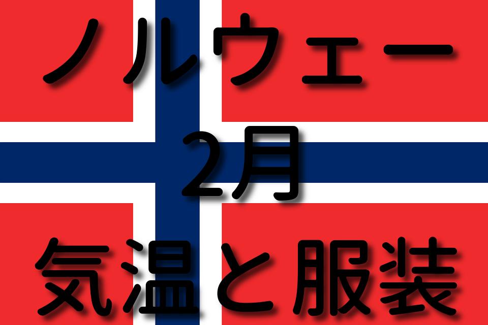 ノルウェーの2月の気温と服装