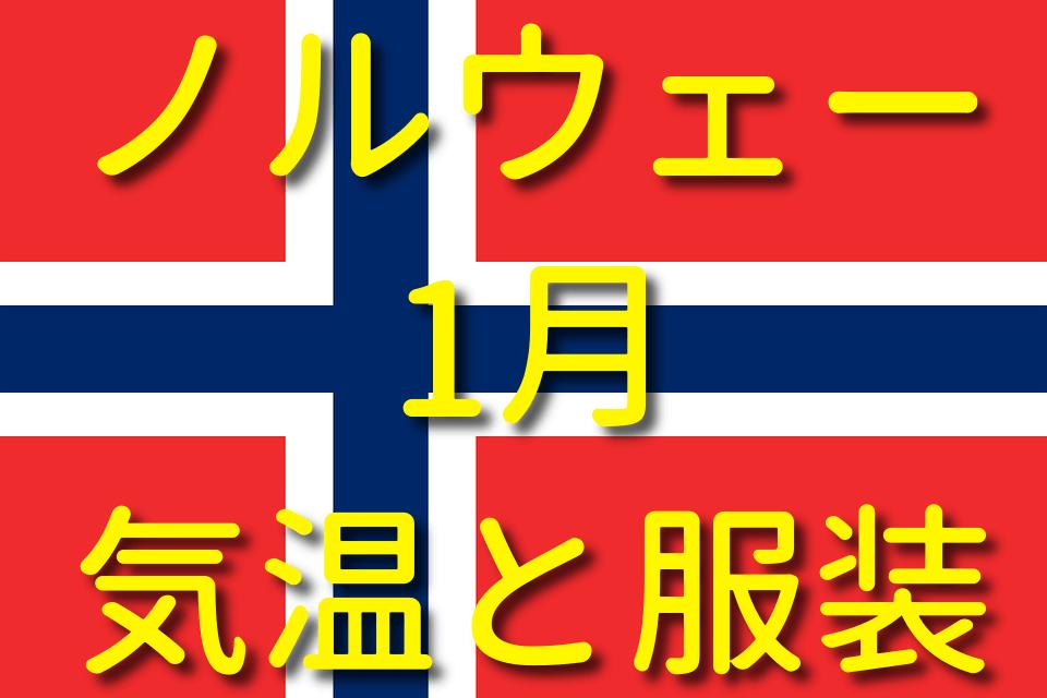 ノルウェーの1月の気温と服装