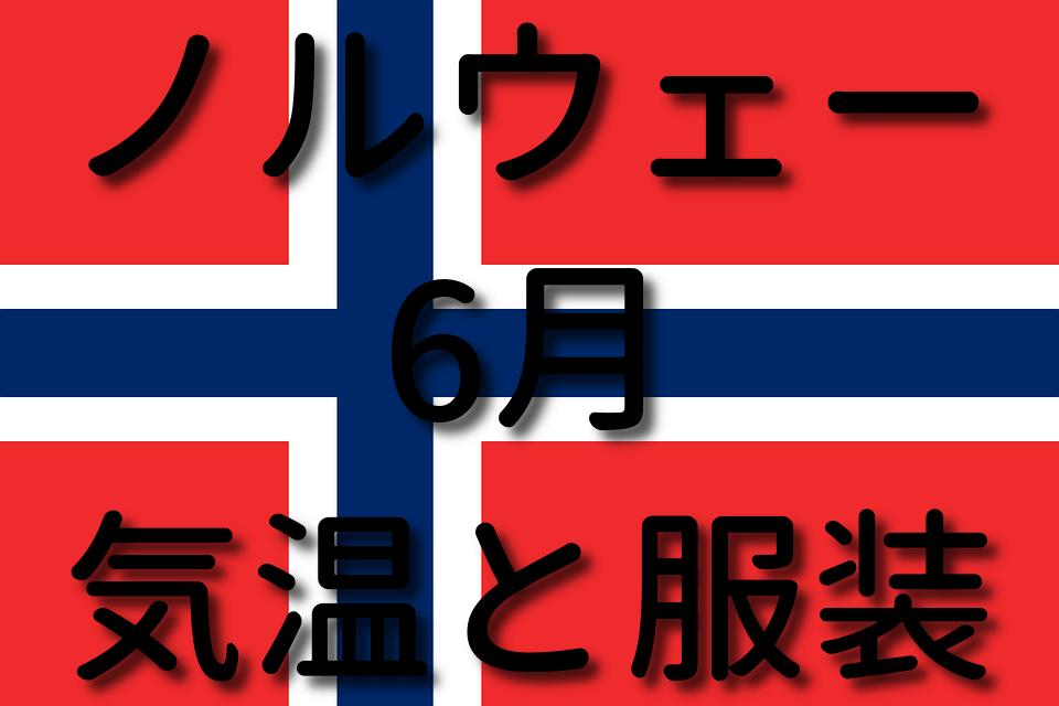 ノルウェーの6月の気温と服装