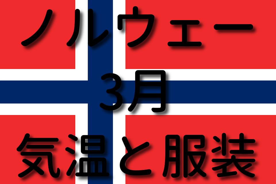ノルウェーの3月の気温と服装