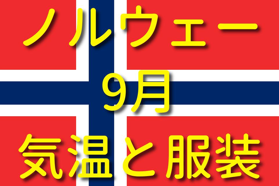 ノルウェーの9月の気温と服装