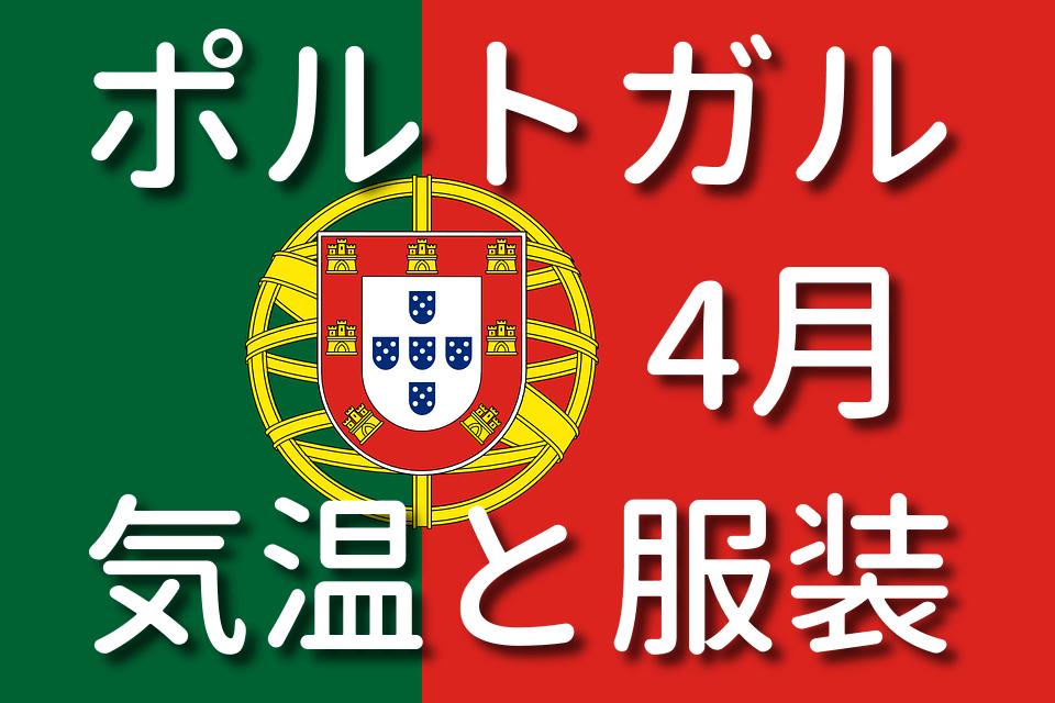 ポルトガルの4月の気温と服装
