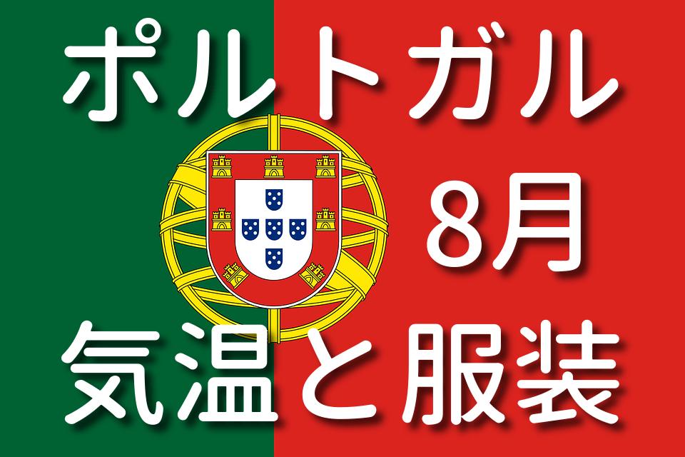 ポルトガルの8月の気温と服装