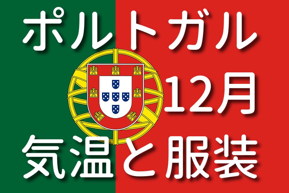 ポルトガルの12月の気温と服装