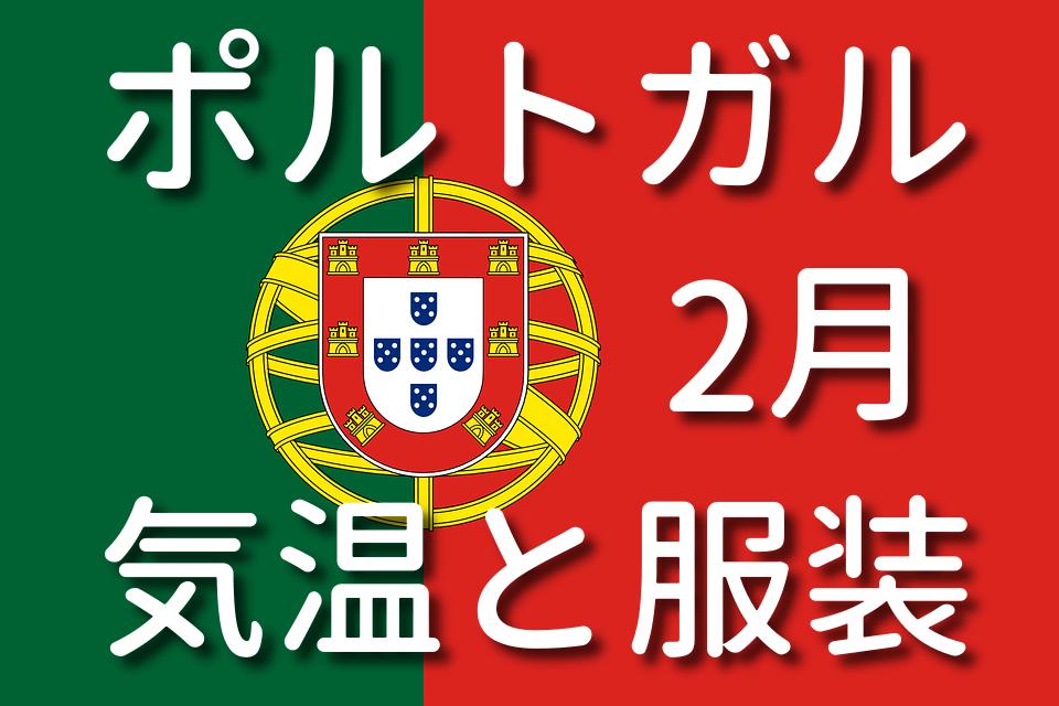 ポルトガルの2月の気温と服装