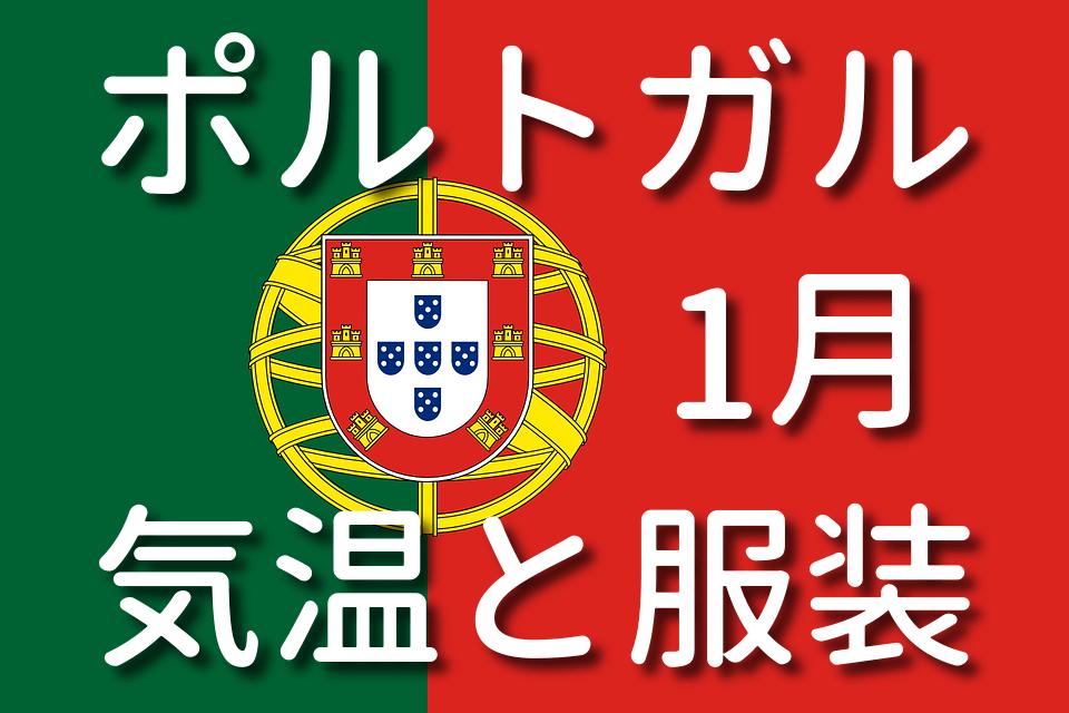 ポルトガルの1月の気温と服装