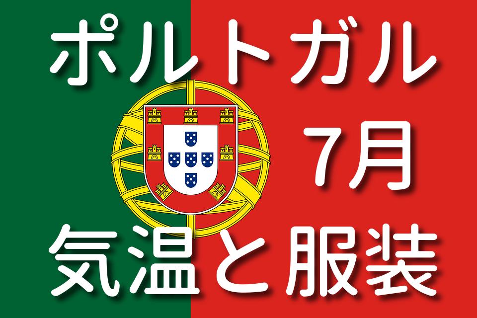 ポルトガルの7月の気温と服装