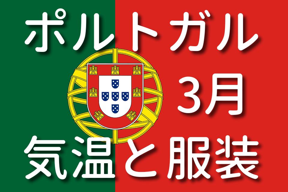 ポルトガルの3月の気温と服装