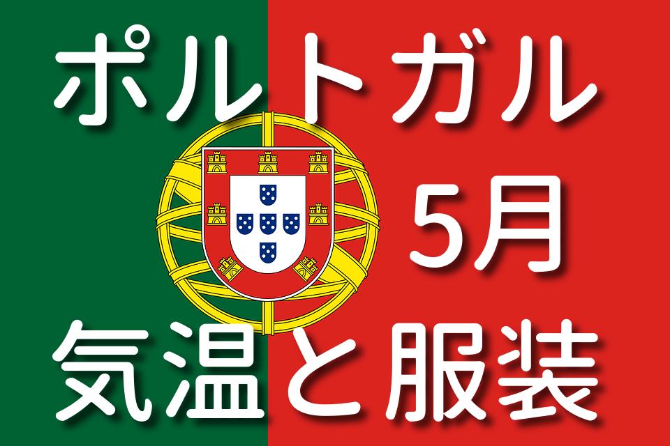 ポルトガルの5月の気温と服装