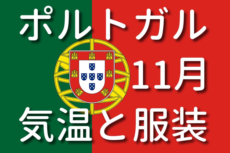 ポルトガルの11月の気温と服装
