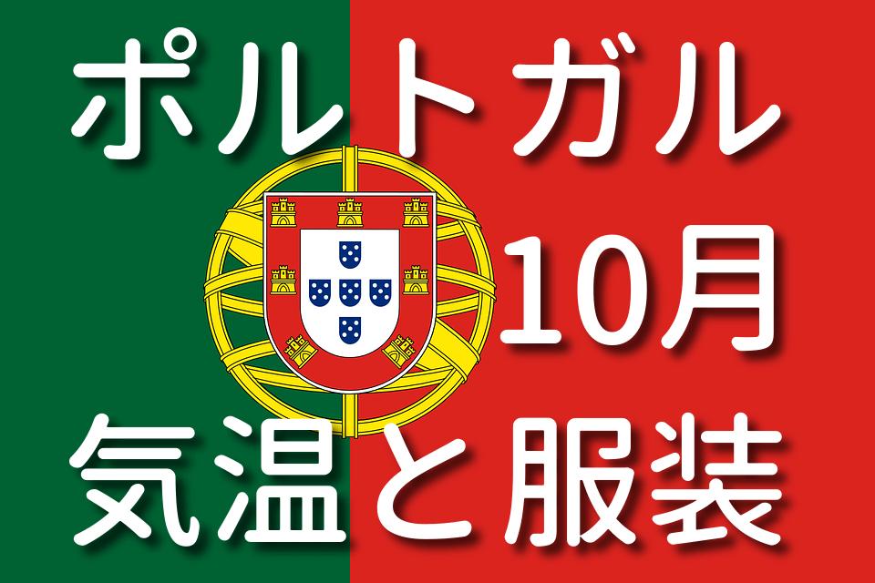 ポルトガルの10月の気温と服装
