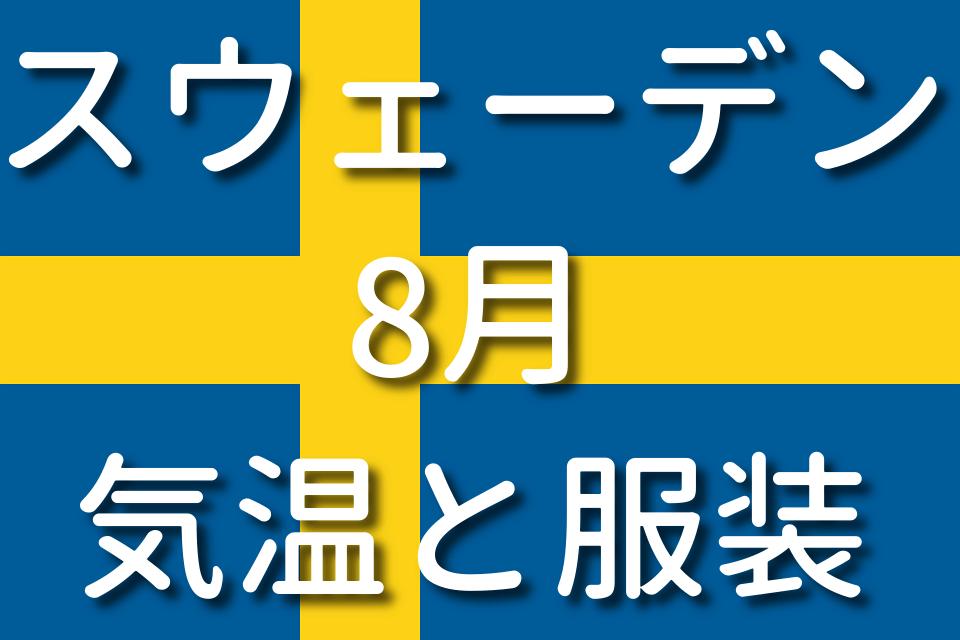 スウェーデンの8月の気温と服装