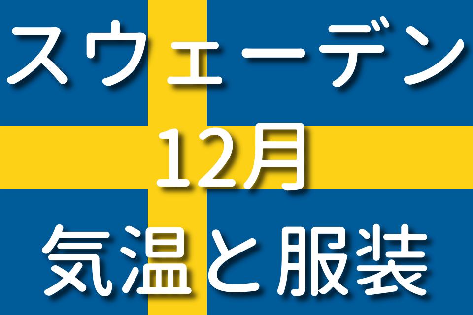 スウェーデンの12月の気温と服装