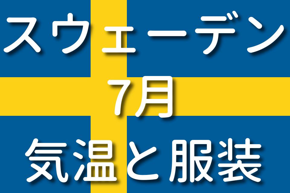スウェーデンの7月の気温と服装