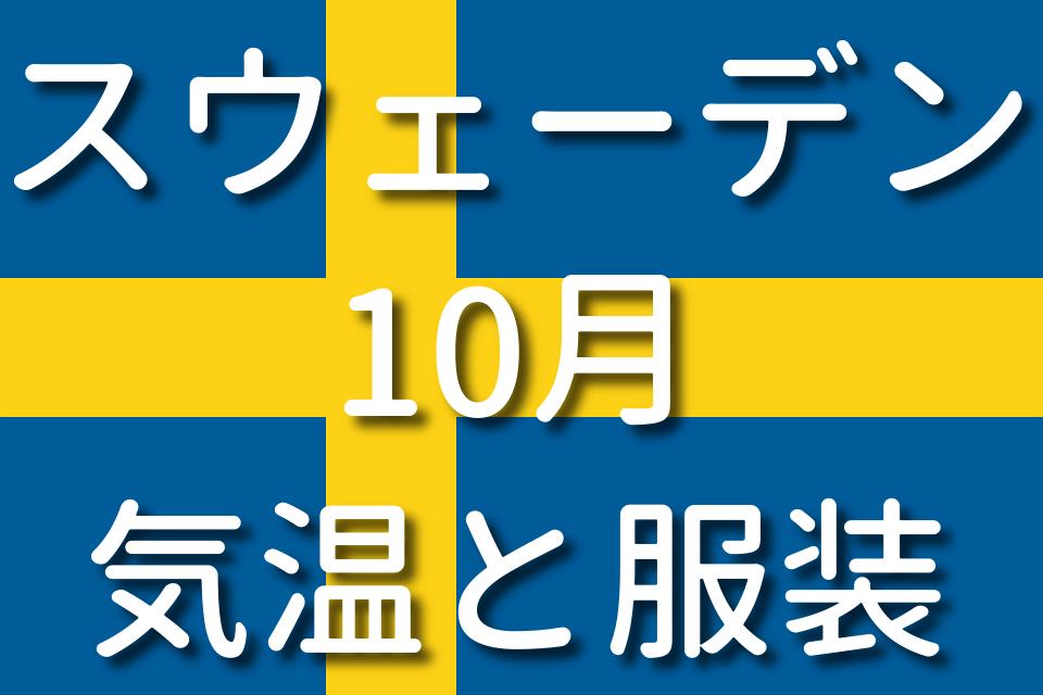 スウェーデンの10月の気温と服装