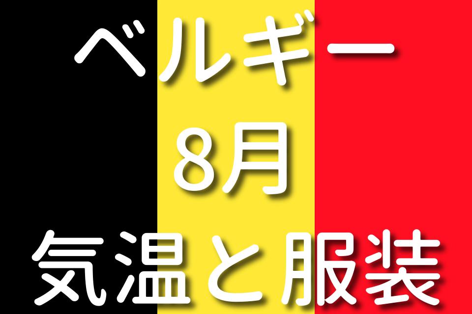 ベルギーの8月の気温と服装