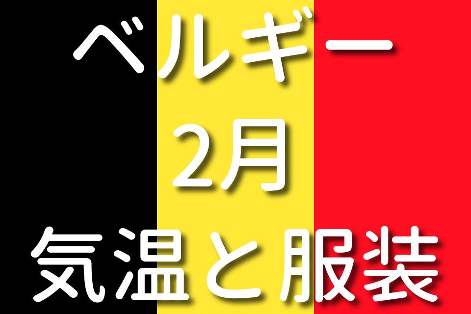 ベルギーの2月の気温と服装