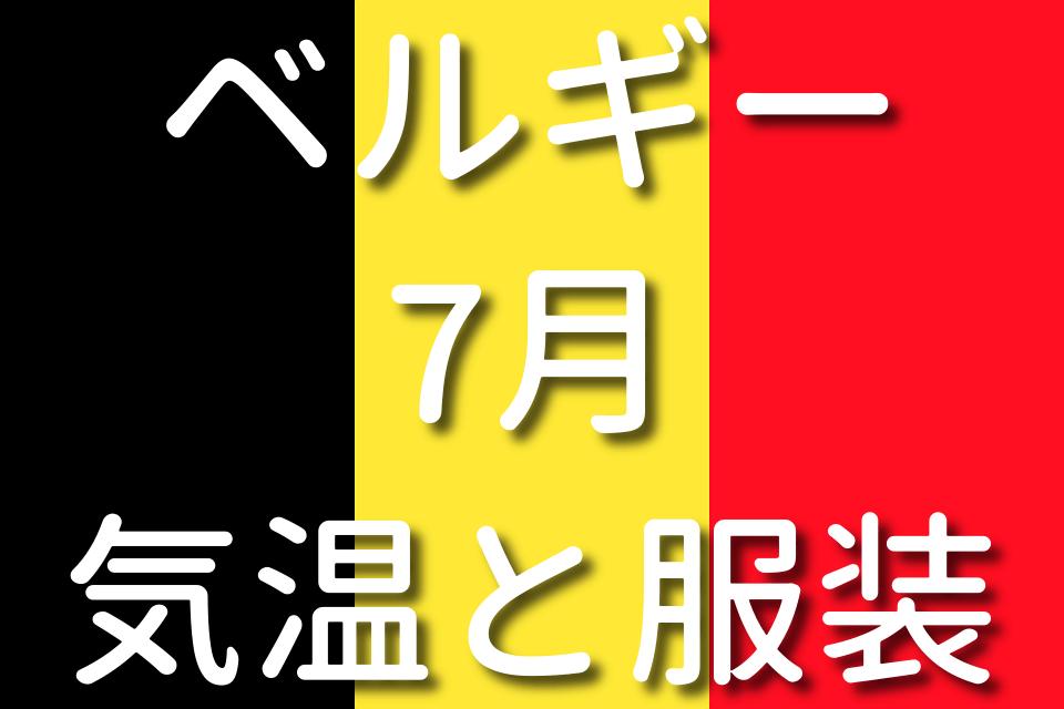 ベルギーの7月の気温と服装